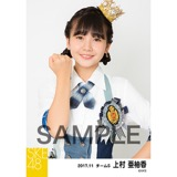 SKE48 2017年11月度 個別生写真「SKEフェスティバル 重力シンパシー」衣装5枚セット 上村亜柚香