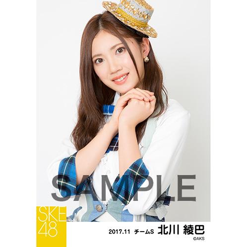 SKE48 2017年11月度 個別生写真「SKEフェスティバル 重力シンパシー」衣装5枚セット 北川綾巴