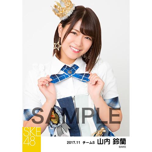 SKE48 2017年11月度 個別生写真「SKEフェスティバル 重力シンパシー」衣装5枚セット 山内鈴蘭
