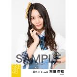 SKE48 2017年11月度 個別生写真「SKEフェスティバル 重力シンパシー」衣装5枚セット 古畑奈和