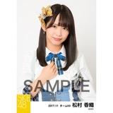 SKE48 2017年11月度 個別生写真「SKEフェスティバル 重力シンパシー」衣装5枚セット 松村香織