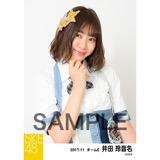 SKE48 2017年11月度 個別生写真「SKEフェスティバル 重力シンパシー」衣装5枚セット 井田玲音名