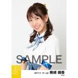 SKE48 2017年11月度 個別生写真「SKEフェスティバル 重力シンパシー」衣装5枚セット 熊崎晴香