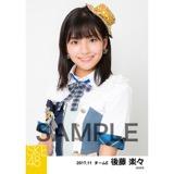 SKE48 2017年11月度 個別生写真「SKEフェスティバル 重力シンパシー」衣装5枚セット 後藤楽々