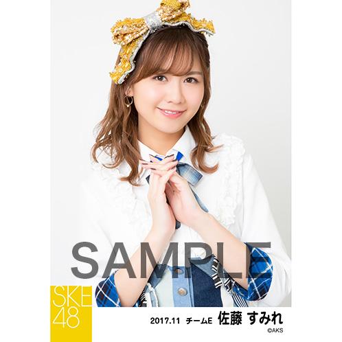 SKE48 2017年11月度 個別生写真「SKEフェスティバル 重力シンパシー」衣装5枚セット 佐藤すみれ