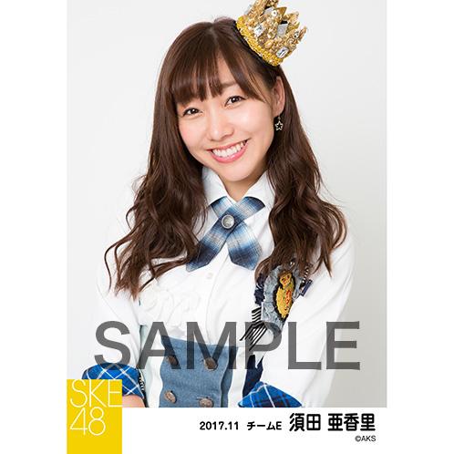 SKE48 2017年11月度 個別生写真「SKEフェスティバル 重力シンパシー」衣装5枚セット 須田亜香里