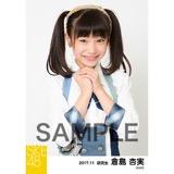 SKE48 2017年11月度 個別生写真「SKEフェスティバル 重力シンパシー」衣装5枚セット 倉島杏実