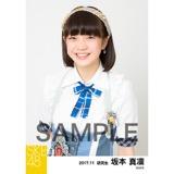 SKE48 2017年11月度 個別生写真「SKEフェスティバル 重力シンパシー」衣装5枚セット 坂本真凛