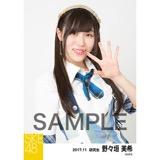 SKE48 2017年11月度 個別生写真「SKEフェスティバル 重力シンパシー」衣装5枚セット 野々垣美希