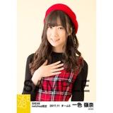SKE48 2017年11月度 net shop限定個別生写真「タータンチェック」5枚セット 一色嶺奈