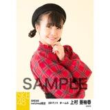 SKE48 2017年11月度 net shop限定個別生写真「タータンチェック」5枚セット 上村亜柚香