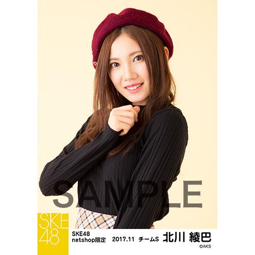 SKE48 2017年11月度 net shop限定個別生写真「タータンチェック」5枚セット 北川綾巴