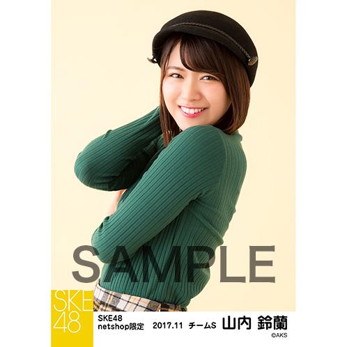 SKE48 2017年11月度 net shop限定個別生写真「タータンチェック」5枚セット 山内鈴蘭
