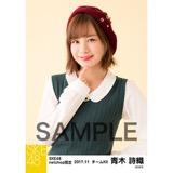 SKE48 2017年11月度 net shop限定個別生写真「タータンチェック」5枚セット 青木詩織