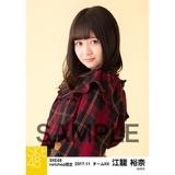 SKE48 2017年11月度 net shop限定個別生写真「タータンチェック」5枚セット 江籠裕奈