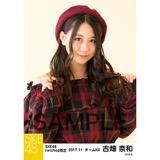 SKE48 2017年11月度 net shop限定個別生写真「タータンチェック」5枚セット 古畑奈和