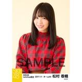 SKE48 2017年11月度 net shop限定個別生写真「タータンチェック」5枚セット 松村香織