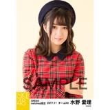 SKE48 2017年11月度 net shop限定個別生写真「タータンチェック」5枚セット 水野愛理