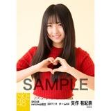 SKE48 2017年11月度 net shop限定個別生写真「タータンチェック」5枚セット 矢作有紀奈