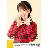SKE48 2017年11月度 net shop限定個別生写真「タータンチェック」5枚セット 熊崎晴香