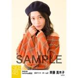 SKE48 2017年11月度 net shop限定個別生写真「タータンチェック」5枚セット 斉藤真木子