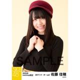 SKE48 2017年11月度 net shop限定個別生写真「タータンチェック」5枚セット 佐藤佳穂