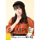 SKE48 2017年11月度 net shop限定個別生写真「タータンチェック」5枚セット 福士奈央