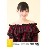SKE48 2017年11月度 net shop限定個別生写真「タータンチェック」5枚セット 岡田美紅