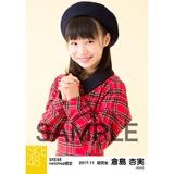 SKE48 2017年11月度 net shop限定個別生写真「タータンチェック」5枚セット 倉島杏実