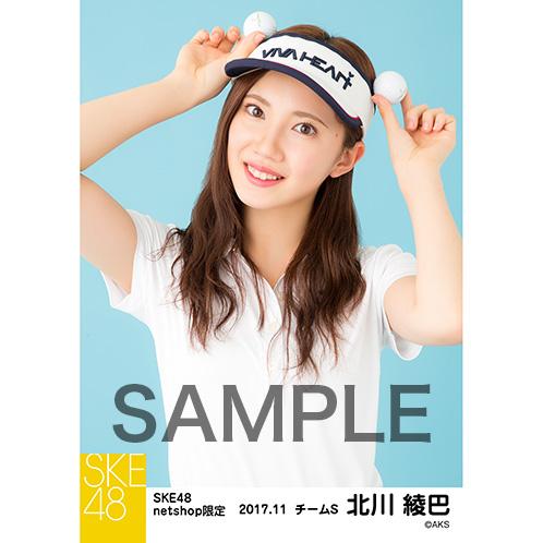 SKE48 2017年11月度 net shop限定個別生写真「ゴルフウェア」5枚セット 北川綾巴