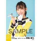 SKE48 2017年11月度 net shop限定個別生写真「ゴルフウェア」5枚セット 野島樺乃