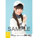 SKE48 2017年11月度 net shop限定個別生写真「ゴルフウェア」5枚セット 野村実代