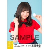 SKE48 2017年11月度 net shop限定個別生写真「ゴルフウェア」5枚セット 江籠裕奈