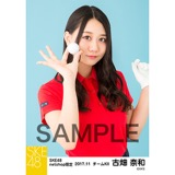 SKE48 2017年11月度 net shop限定個別生写真「ゴルフウェア」5枚セット 古畑奈和