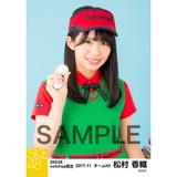 SKE48 2017年11月度 net shop限定個別生写真「ゴルフウェア」5枚セット 松村香織