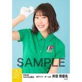 SKE48 2017年11月度 net shop限定個別生写真「ゴルフウェア」5枚セット 井田玲音名