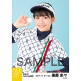 SKE48 2017年11月度 net shop限定個別生写真「ゴルフウェア」5枚セット 後藤楽々