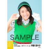 SKE48 2017年11月度 net shop限定個別生写真「ゴルフウェア」5枚セット 斉藤真木子