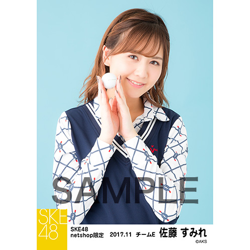 SKE48 2017年11月度 net shop限定個別生写真「ゴルフウェア」5枚セット 佐藤すみれ