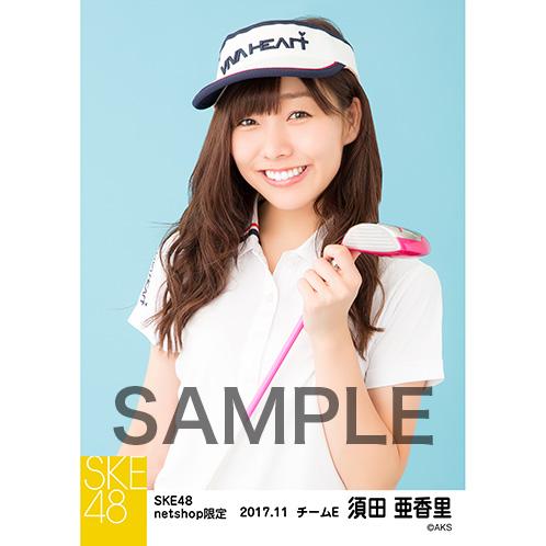 SKE48 2017年11月度 net shop限定個別生写真「ゴルフウェア」5枚セット 須田亜香里