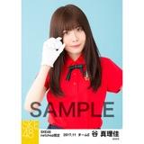 SKE48 2017年11月度 net shop限定個別生写真「ゴルフウェア」5枚セット 谷真理佳