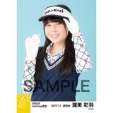 SKE48 2017年11月度 net shop限定個別生写真「ゴルフウェア」5枚セット 渥美彩羽