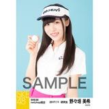SKE48 2017年11月度 net shop限定個別生写真「ゴルフウェア」5枚セット 野々垣美希