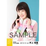 SKE48 2017年12月度 net shop限定個別生写真「ストリートスタイル」5枚セット 井上瑠夏