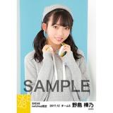 SKE48 2017年12月度 net shop限定個別生写真「ストリートスタイル」5枚セット 野島樺乃