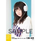 SKE48 2017年12月度 net shop限定個別生写真「ストリートスタイル」5枚セット 江籠裕奈