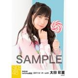 SKE48 2017年12月度 net shop限定個別生写真「ストリートスタイル」5枚セット 太田彩夏