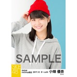 SKE48 2017年12月度 net shop限定個別生写真「ストリートスタイル」5枚セット 小畑優奈