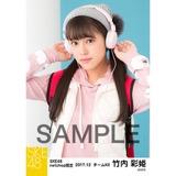 SKE48 2017年12月度 net shop限定個別生写真「ストリートスタイル」5枚セット 竹内彩姫