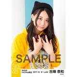 SKE48 2017年12月度 net shop限定個別生写真「ストリートスタイル」5枚セット 古畑奈和
